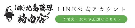 (株)北島藤原精肉店 LINE公式アカウント ご注文・友達追加はこちら