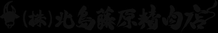 北島藤原精肉店