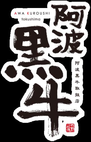 阿波黒牛取扱店 北島藤原精肉店