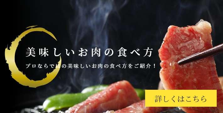美味しいお肉の食べ方 プロならではの美味しいお肉の食べ方をご紹介