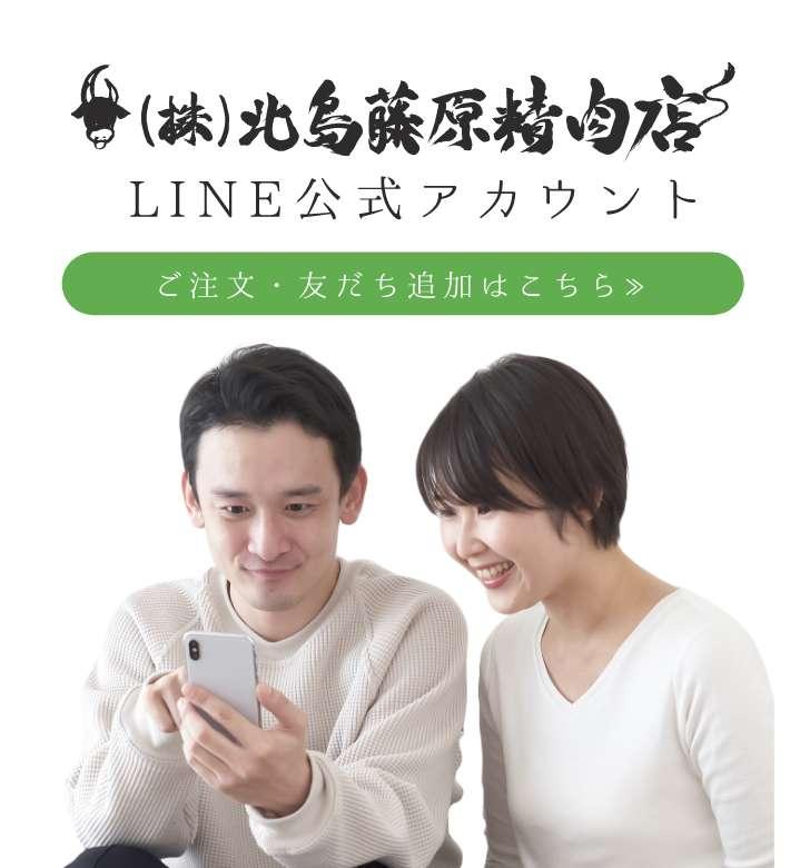 (株)北島藤原精肉店LINE公式アカウント ご注文・友達追加はこちらから