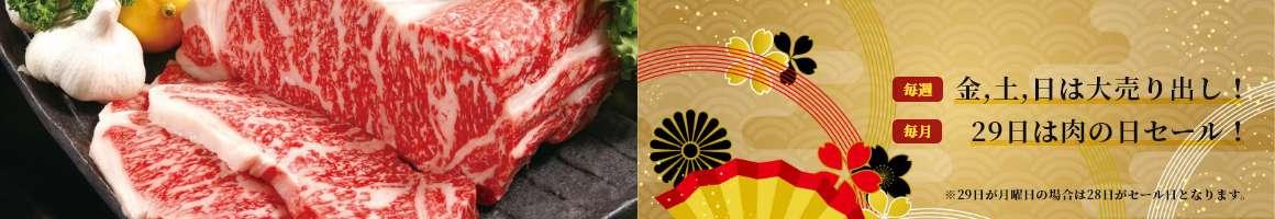 北島藤原精肉店では毎週セールを開催!